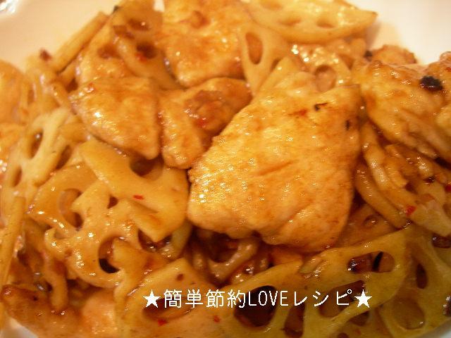 やわらか鶏胸肉とレンコンの中華炒め