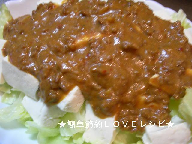 マーボー風豆腐サラダ