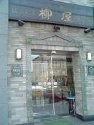 柳屋本店店舗