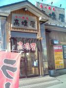 高橋屋店舗