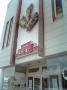 あら川菓子司店舗