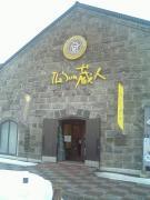 TheSun蔵人店舗