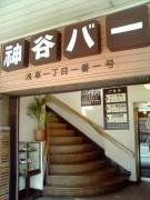 神谷バー店舗2