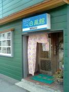 白鳳館店舗