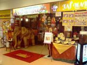タージマハール店舗