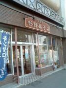 杉野菓子店店舗