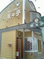 米々亭店舗