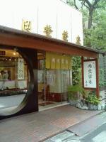 岡埜榮泉店舗