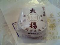 岡埜榮泉豆大福1
