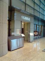 千疋屋店舗