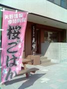 レストラン矢野店舗