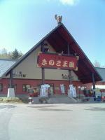 きのこ王国店舗