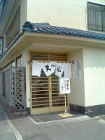 天ぷら高はし店舗