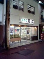 御園菓子店店舗