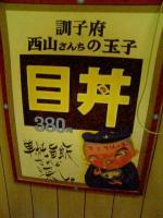 板門店目丼ポスター