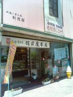 羽前屋店舗