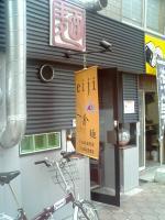 eiji店舗