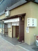 小野木店舗