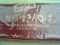 きなこ菓子工房札幌生きんつば1