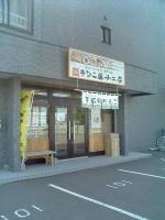 きなこ菓子工房店舗