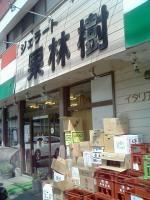 果林樹店舗