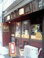 米風亭店舗