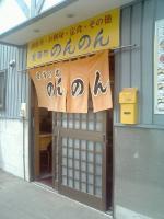 のんのん店舗