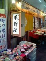 平野屋店舗