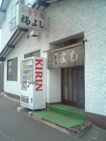福よし店舗