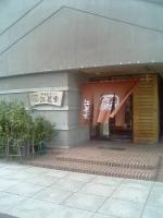 江差家店舗