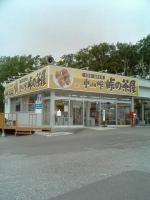 峠の茶屋店舗