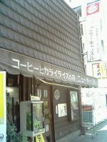 ニューキャッスル店舗