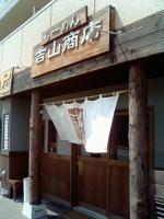 吉山商店店舗