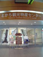 十勝観光物産センター店舗