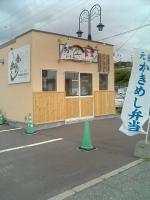 あっけし食堂店舗