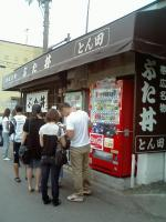 とん田店舗