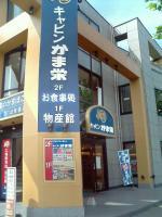 かま栄店舗