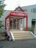北勝水産店舗