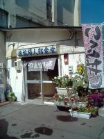 ウトロ漁協婦人部食堂店舗1