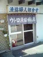 ウトロ漁協婦人部食堂店舗2