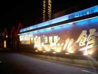 網走ビール館店舗