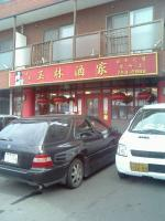 玉林酒家店舗