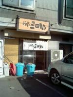麺屋三四郎店舗