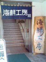 柿崎商店店舗