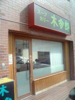 木多郎店舗