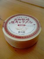 花畑牧場生キャラメル1