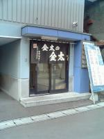 金太の金太店舗