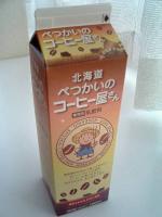 べつかい乳業興社コーヒー牛乳