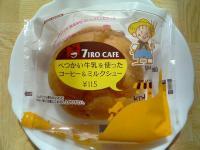 べつかい乳業興社ミルク&コーヒーシュー1