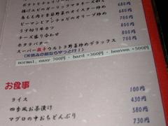 20020125081-menu.jpg